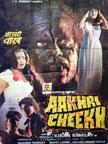 Aakhri Cheekh Movie Poster