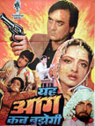 Yeh Aag Kab Bujhegi Movie Poster
