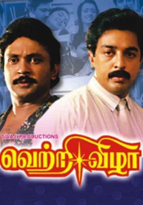 Vetri Vizha Movie Poster