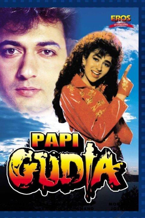 Paapi Gudia Movie Poster