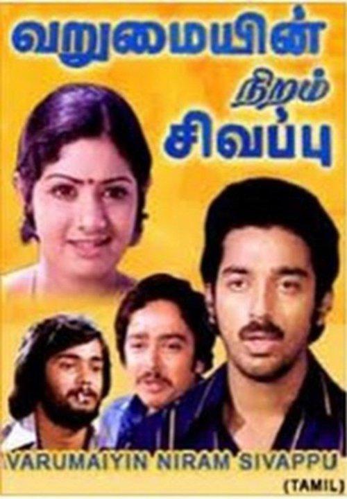 Varumayin Niram Sigappu Movie Poster