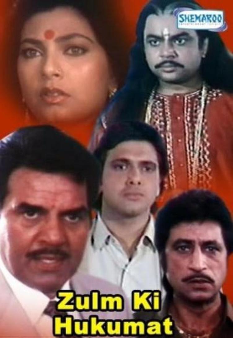 Zulm Ki Hukumat Movie Poster
