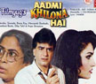 Aadmi Khilona Hai Movie Poster