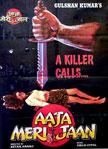 Aaja Meri Jaan Movie Poster