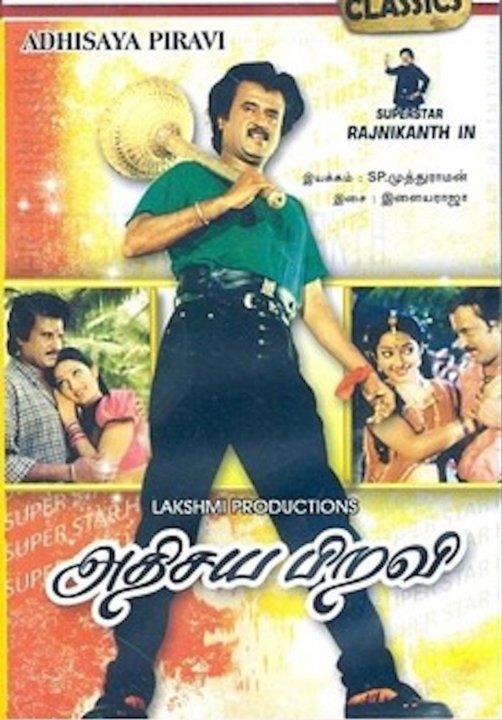 Adisaya Piravi Movie Poster