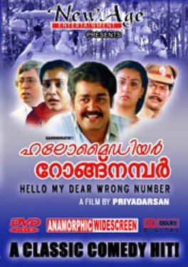 Hello My Dear: Wrong Number Movie Poster