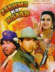 Zakhmo Ka Hisaab Movie Poster