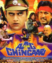 Aag Aur Chingari Movie Poster