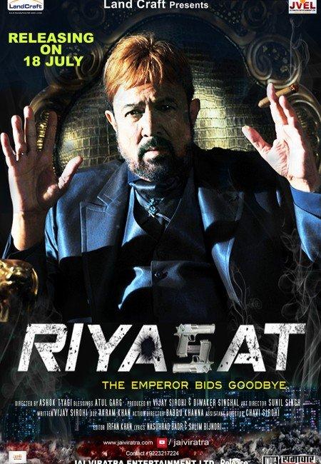 Riyasat Movie Poster