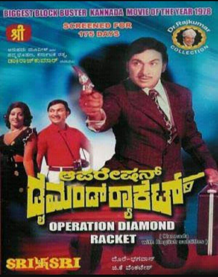 Operation Diamond Rocket Movie Poster