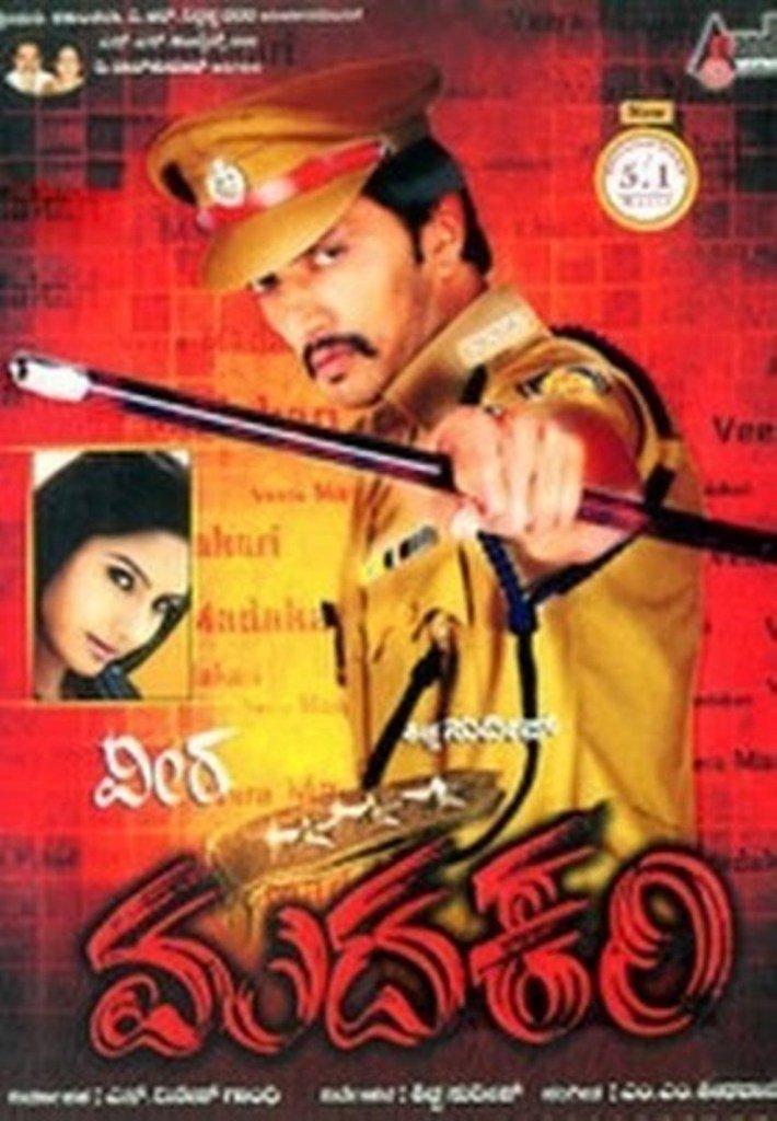 Veera Madakari Movie Poster