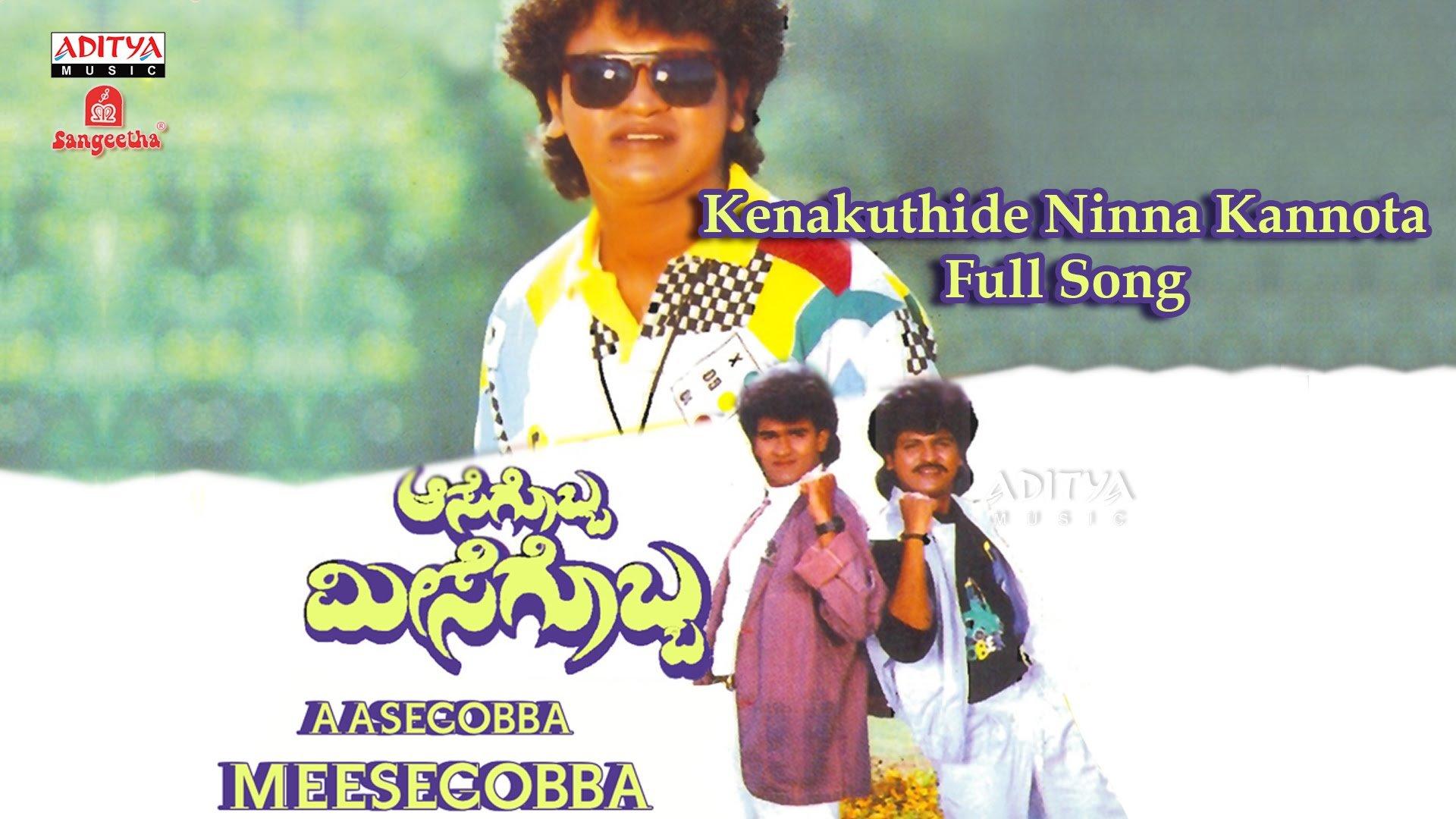 Aasegobba Meesegobba Movie Poster