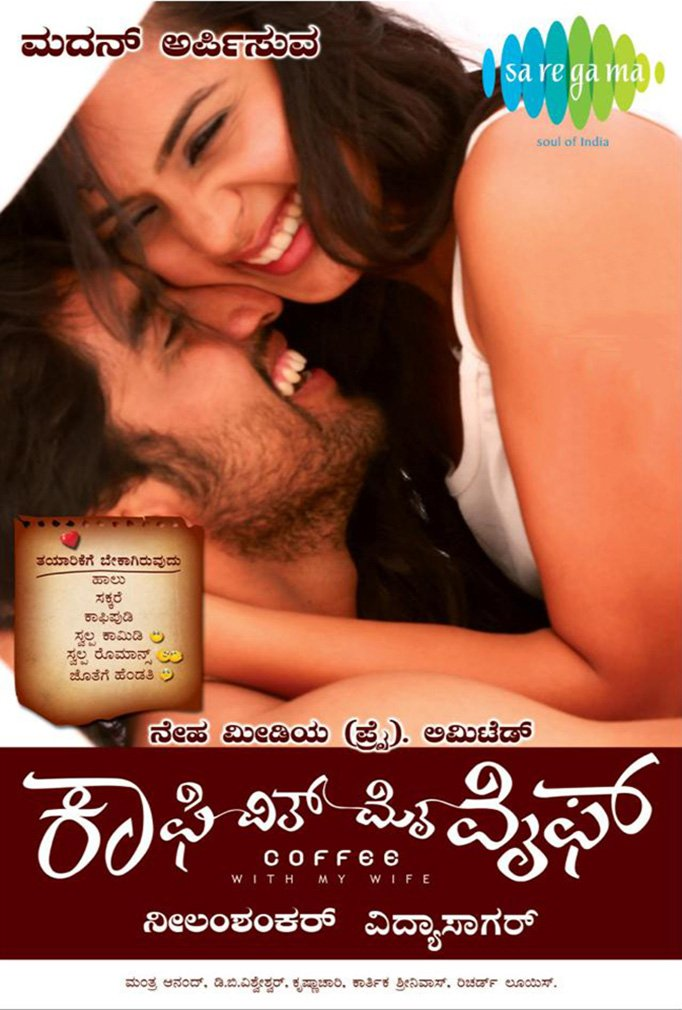 Coffee With My Wife Movie Poster