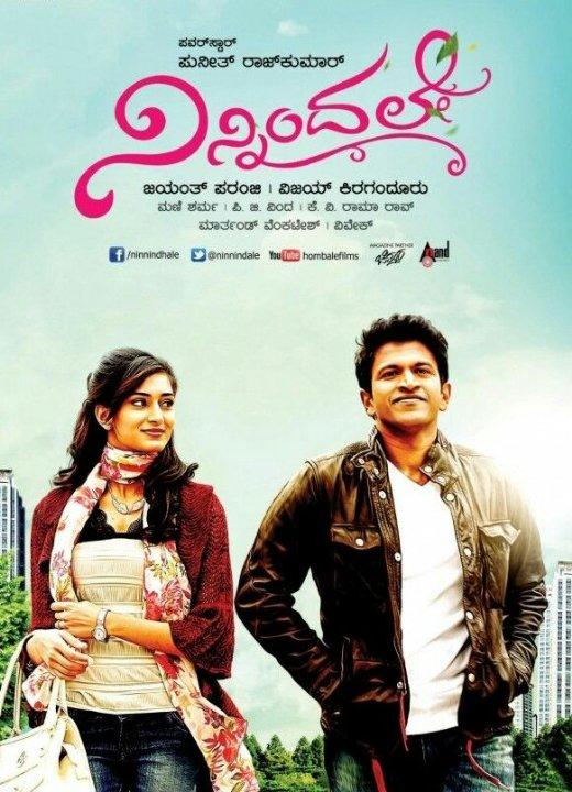 Ninnindale Movie Poster
