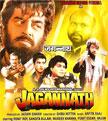 Jagannath Movie Poster