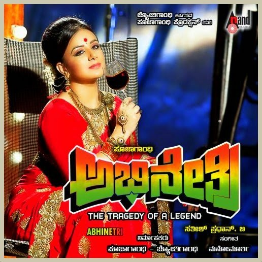 Abhinetri Movie Poster