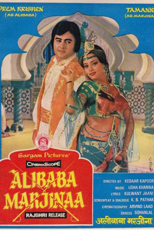 Alibaba Marjinaa Movie Poster