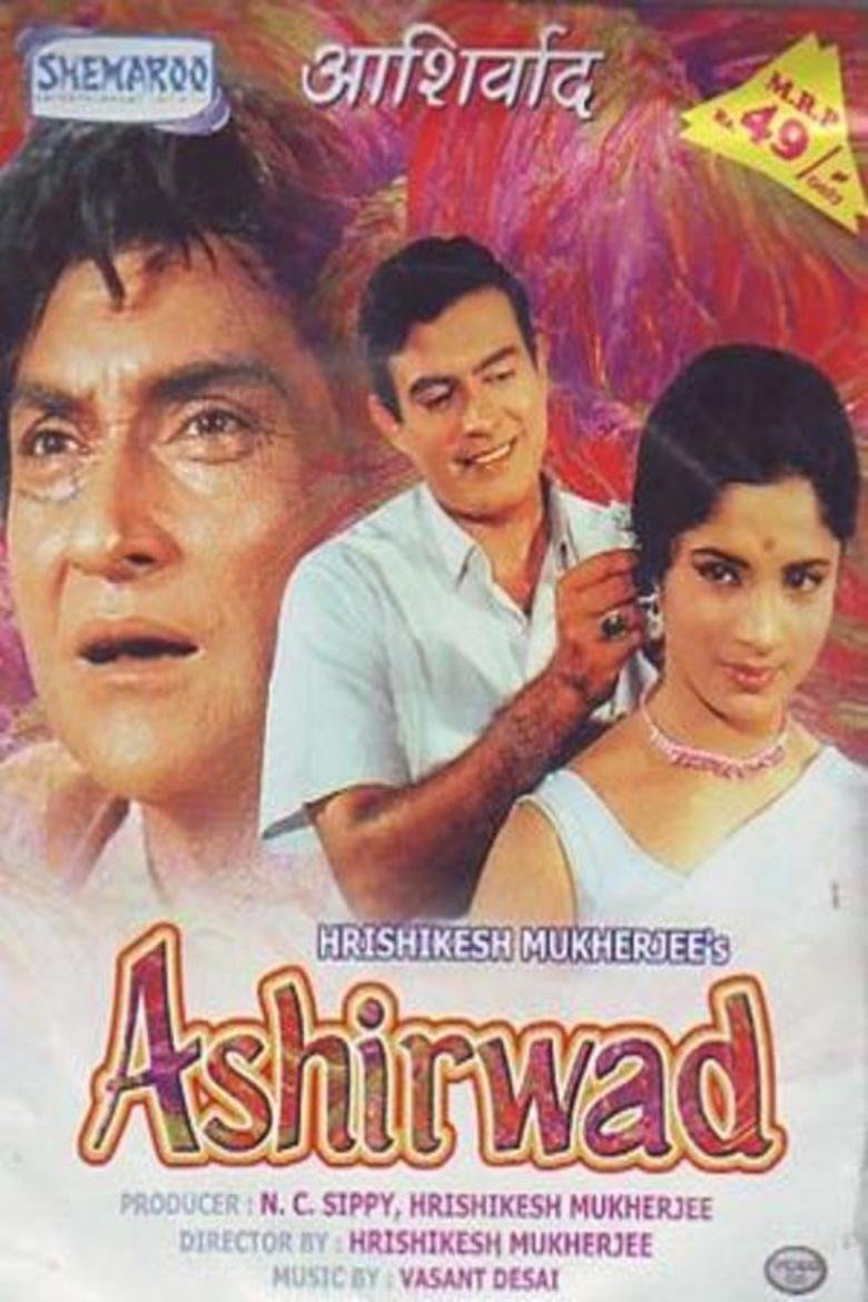 Aashirwad Movie Poster
