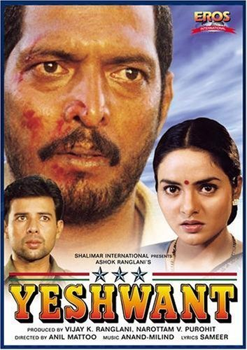 Yeshwant Movie Poster