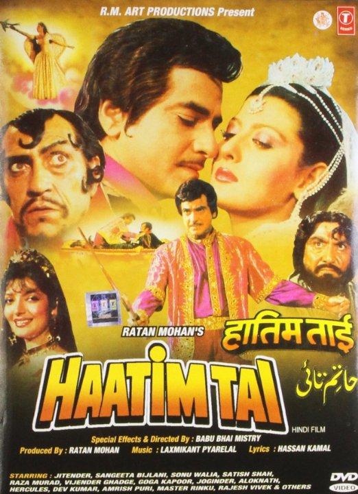 Hatimtai Movie Poster
