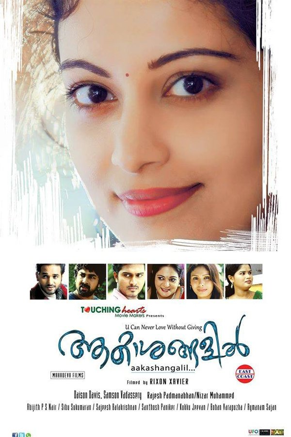 Akashangalil Movie Poster