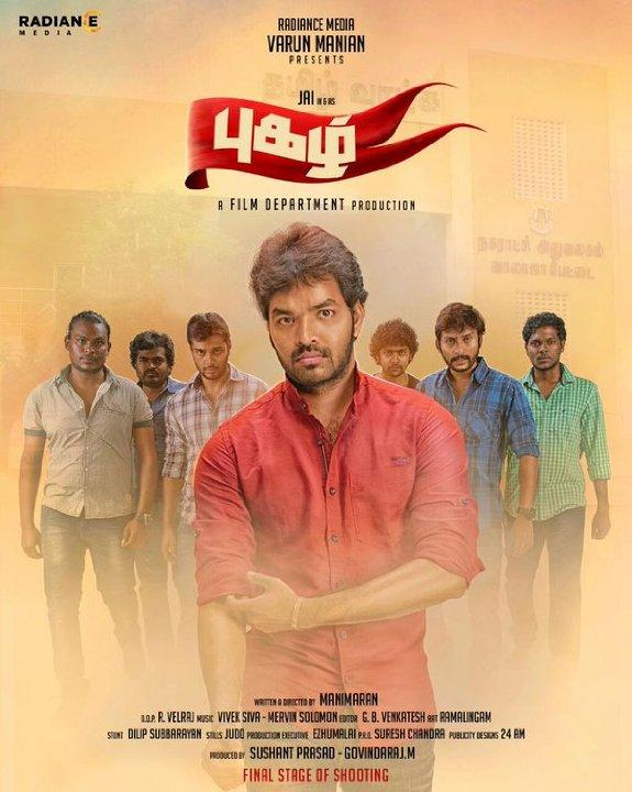 Pugazh Movie Poster
