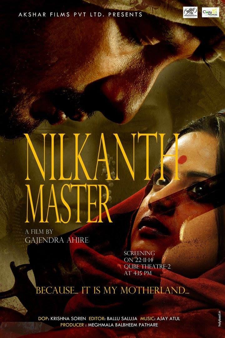 Nilkanth Master Movie Poster