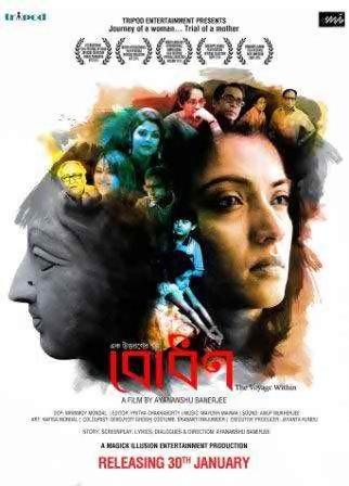 Bodhon Movie Poster