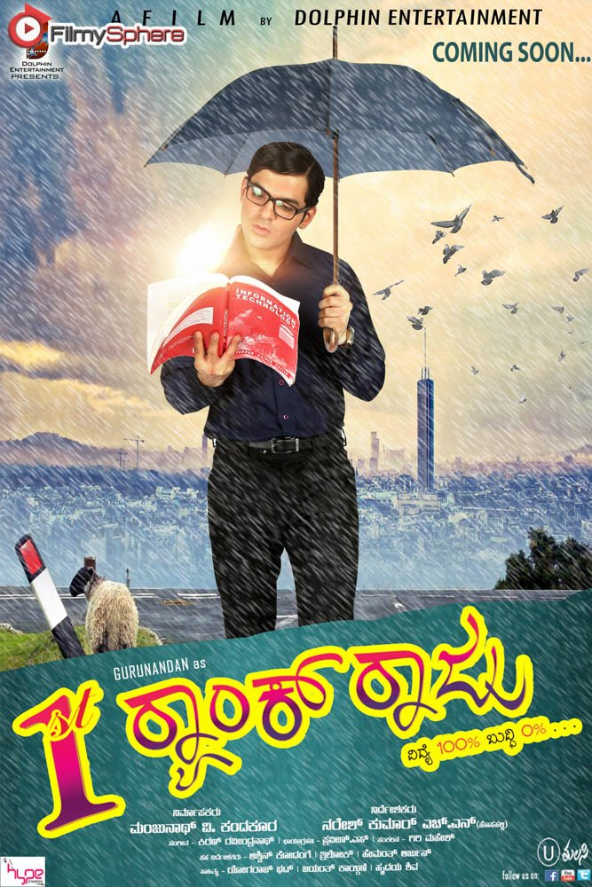 First Rank Raju Movie Poster