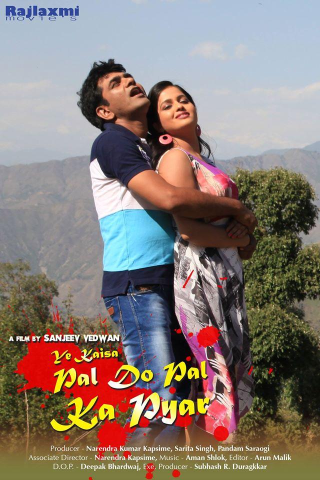 Ye Kaisa Pal Do Pal Ka Pyar (2016) First Look Poster