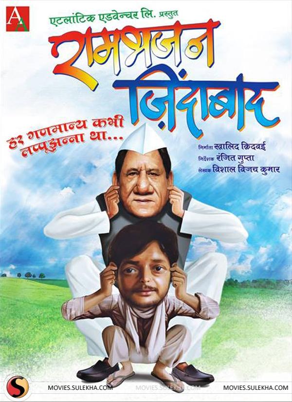 Rambhajjan Zindabaad (2017) First Look Poster