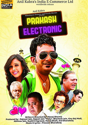 Prakash Electronics (2017) First Look Poster