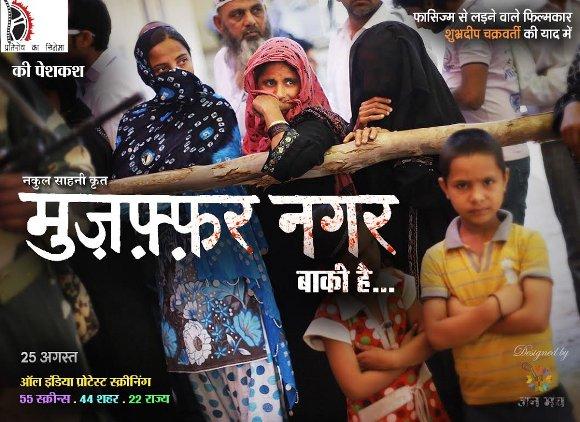 Muzaffarnagar 2013 (2017) First Look Poster