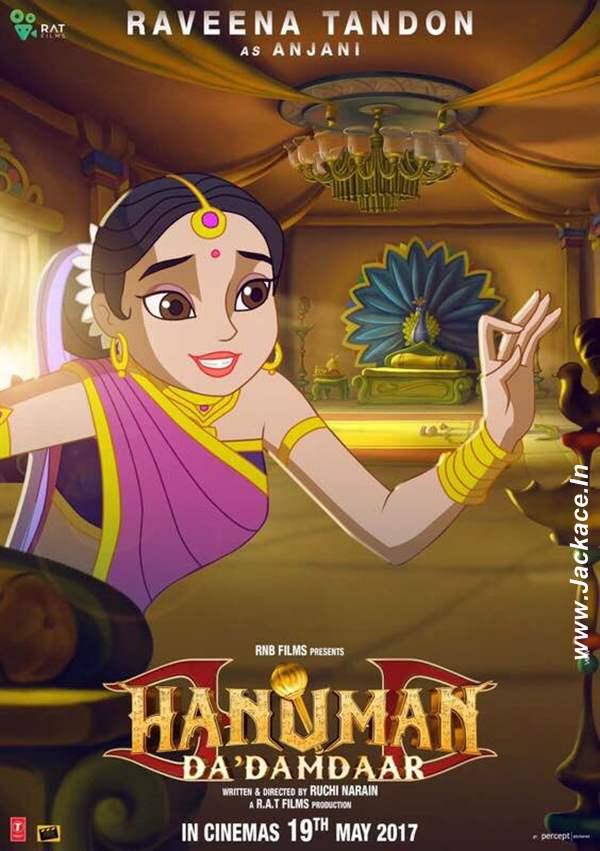 Hanuman Da Damdaar (2017) First Look Poster