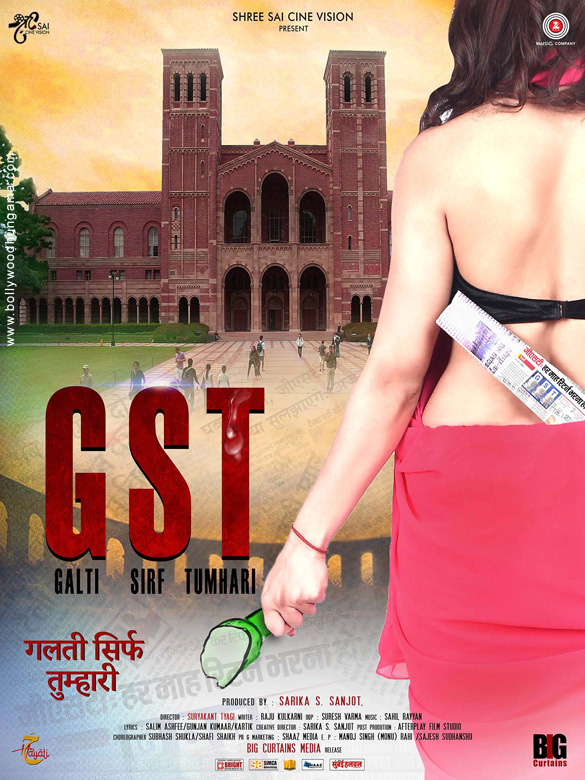 Galti Sirf Tumhari (2017) First Look Poster