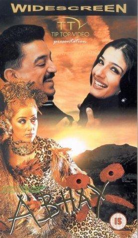 Abhay Movie Poster