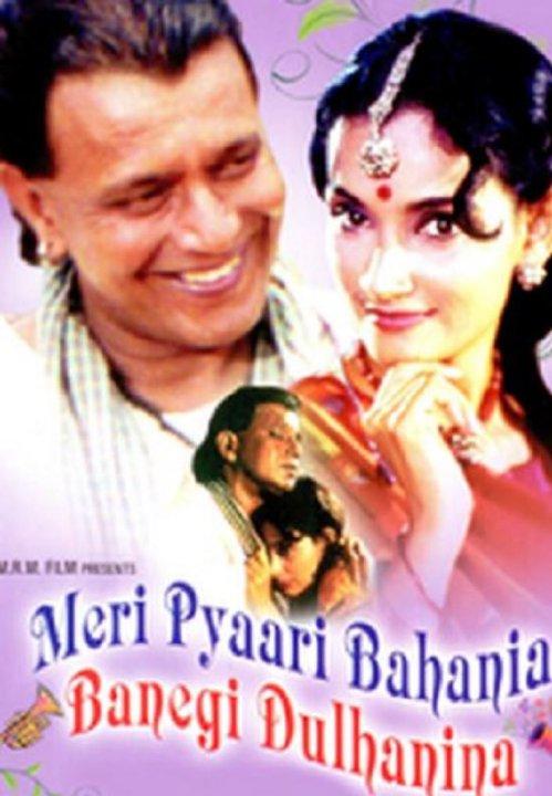 Meri Pyaari Bahania Banegi Dulhania Movie Poster