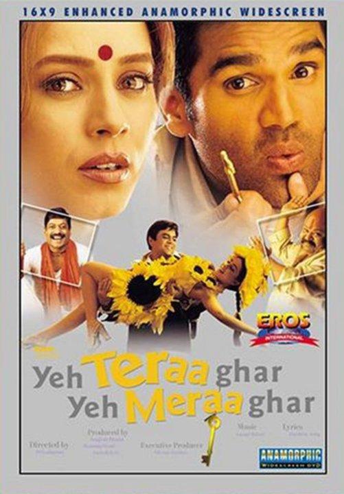 Yeh Tera Ghar Yeh Mera Ghar Movie Poster