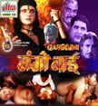 Gangobai Movie Poster