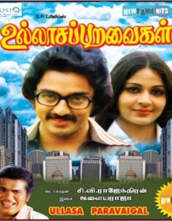 Ullasa Paravaigal (1980) First Look Poster
