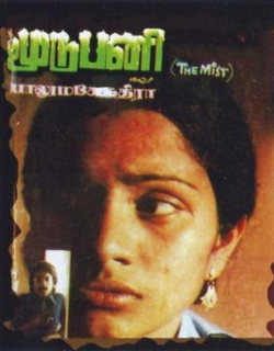 Moodupani (1980) First Look Poster