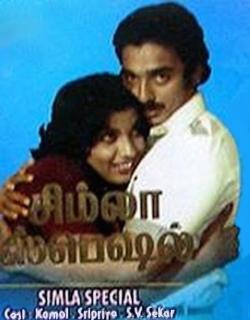 Simla Special (1982) - Tamil
