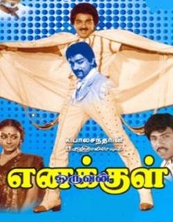 Enakkul Oruvan (1984)