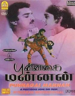 Punnagai Mannan (1986)