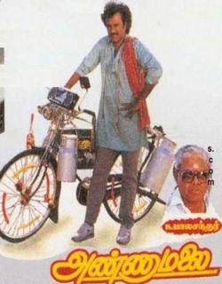 Annamalai (1992)