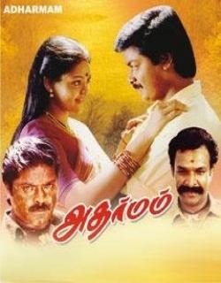 Adharmam (1994)