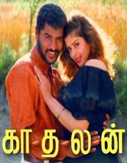 Kadhalan (1994)
