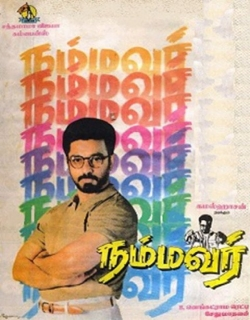 Nammavar (1994) First Look Poster