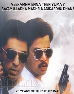 Kuruthipunal (1995) First Look Poster