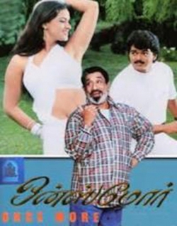 Once More (1997) - Tamil